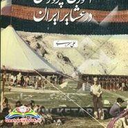 آموزش و پرورش در عشایر ایران