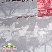 ایل قشقایی در تاریخ معاصر ایران