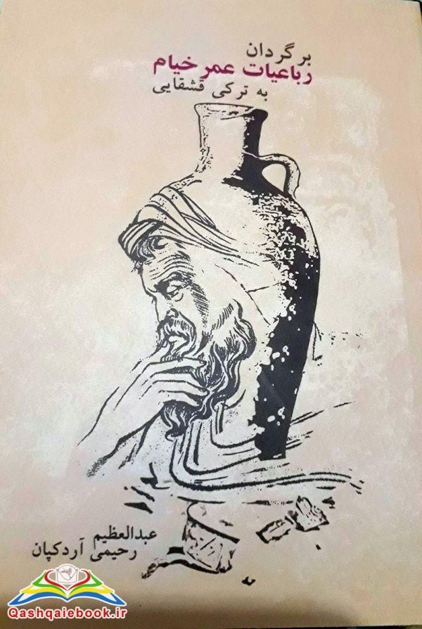 برگردان رباعیات عمر خیام به ترکی قشقایی