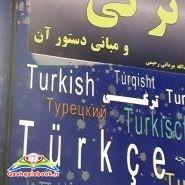 خود آموز زبان ترکی قشقایی و مبانی دستوری آن
