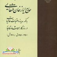 سفر نامه حاج ایاز خان شاکری