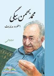 اسطوره مدیریت محمد بهمن بیگی